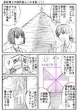 【WEB漫画】若林博士の研究室らくがき版(1)
