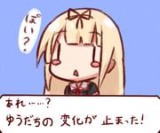 ……おや!?夕立の 様子が……!
