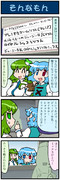 がんばれ小傘さん 1571