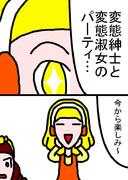 あざとイエロー大戦2015 8-2