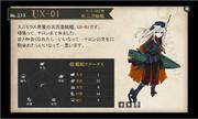 UX-01の図鑑
