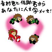 幸村君と佐助君からあなたに人文字メッセ!