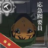 【装備】山本伍長(ダメコン)