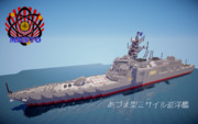 【minecraft】あづま型ミサイル巡洋艦【ミサイル巡洋艦】