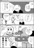 輝子ちゃんのマネー