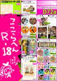 [ボカロ&攻殻]コミケットスペシャル6お品書き