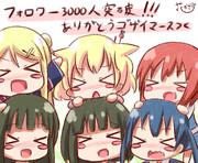 Twitterフォロワー3000人突破記念絵