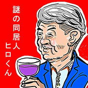 ヒロくん初公開!