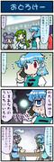 がんばれ小傘さん 1573