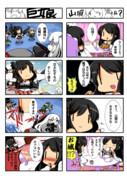 艦これ~4コマ風味~その8
