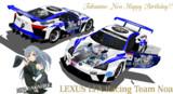 【MMD】高峯のあ生誕祭記念作品 【LEXUS LFA Racing Team Noa】
