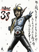 仮面ノリダー3号