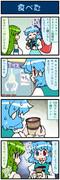がんばれ小傘さん 1575