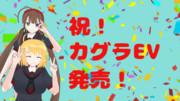 【MMD】閃乱カグラEV発売記念