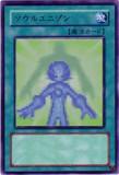 魔法カード ソウルユニゾン 【雑コラ】