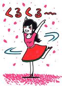 そらいぶ笑劇場(35) 桜の舞姫