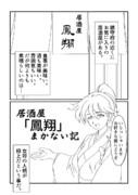 【艦これ】居酒屋鳳翔まかない記~第0話