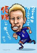 サッカー 本田圭佑選手