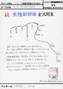28日_J-31a_R.B.SELECTION