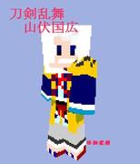 【刀剣乱舞】山伏国広 マイクラスキン