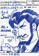 28日_N-07b_Art of Smoke