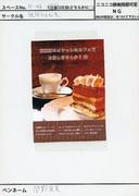 28日_N-14b_謎探りは紅茶