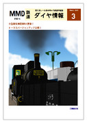 MMD鉄道ダイヤ情報[2015年3月号]