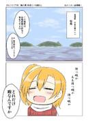タビライブ!42「穂乃果、松島で一句詠む」