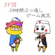 FF6公式ニコ生