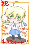 祝☆Fate UBW 2ndシーズン