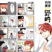 月刊提督野崎くん 4