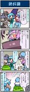 がんばれ小傘さん 1579