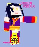 【刀剣乱舞】次郎太刀【マイクラスキン】