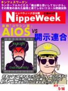 ニッペウィーク虎ノ門版2