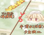 お風呂決戦!!