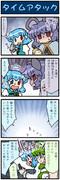 がんばれ小傘さん 1581