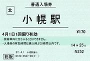 小幌駅入場券