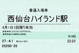 西仙台ハイランド駅入場券