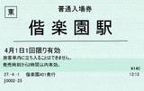 偕楽園駅入場券