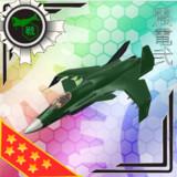 【虚報】開発してたら、見たことのない機体が!