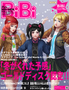 BiBiがあの有名女性ファッション誌とコラボ!!
