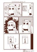 むっぽちゃんの憂鬱番外編2