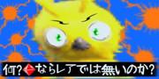 【PSO2】ラッピーさん@勝鬨くん風【シンボルアート】