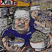 つけ麺の父、山岸一雄さん逝去
