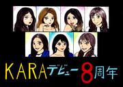 KARAデビュー8周年