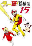 チャー研投稿祭'15