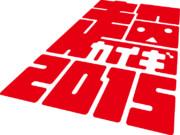 ニコニコ超会議2015ロゴマーク(ななめ)
