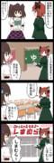 【四コマ】はたてたんの全力取材!!