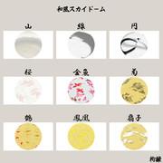 【MMDアクセサリ】和風スカイドーム