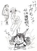 『ナガモン!41cm連装砲だっ!!』
